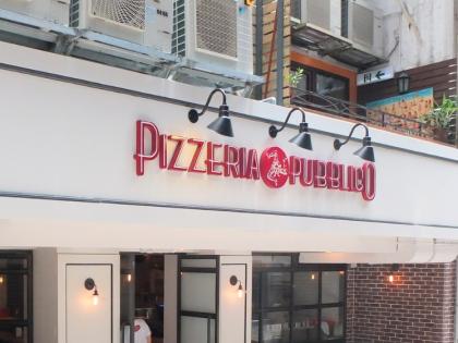 Pizzeria Pubblico Signage